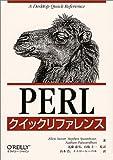PERLクイックリファレンス (クイックリファレンスシリーズ)