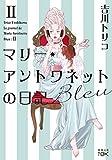 マリー・アントワネットの日記 Bleu(新潮文庫)