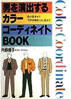 男を演出するカラーコーディネイトBOOK―色の基本からTPO別着こなし法まで