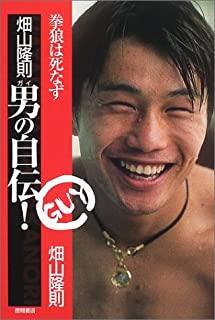 畑山隆則 男(ガイ)の自伝—拳狼は死なず