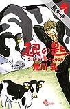 銀の匙 Silver Spoon(1)【期間限定 無料お試し版】 (少年サンデーコミックス)