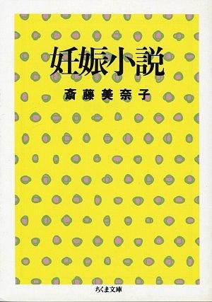 妊娠小説 (ちくま文庫)の詳細を見る