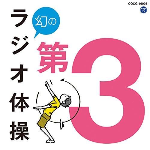 ラジオ体操第3 復刻版(号令入り)