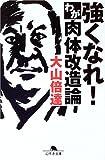 強くなれ!わが肉体改造論 (幻冬舎文庫 お 18-1)