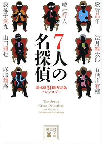 7人の名探偵 (講談社文庫)