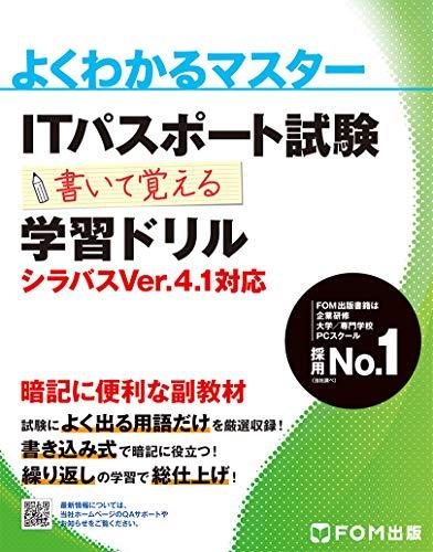 Mirror PDF: ITパスポート試験 書いて覚える学習ドリル シラバスVer4.1対応 (よくわかるマスター)