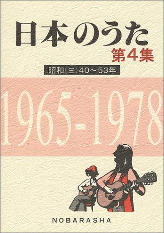 日本のうた第4集 昭和(三)40~53年 1965-1978の詳細を見る