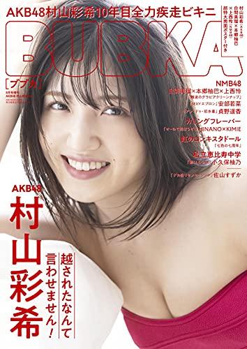 BUBKA (ブブカ) 2021年8月号増刊 AKB48 村山彩希ver.