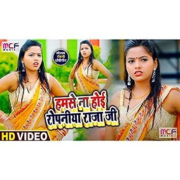 Humse Na Hoi Ropniya Raja ji (Bhojpuri Song)