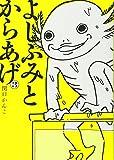 よしふみとからあげ(3) (KCデラックス)