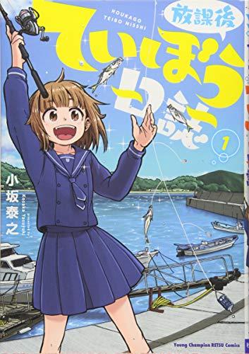 放課後ていぼう日誌(1)(ヤングチャンピオン・コミックス)_0