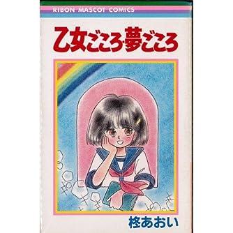 乙女ごころ夢ごころ (りぼんマスコットコミックス)