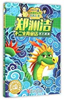 The Dragon King (Chinese Edition)