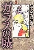 ガラスの城 5 (ホーム社漫画文庫)