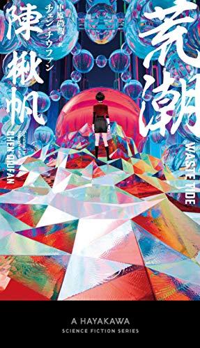 荒潮 (新☆ハヤカワ・SF・シリーズ)