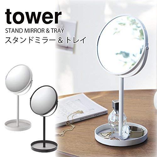 山崎実業tower『スタンドミラー&トレイ』