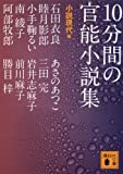 10分間の官能小説集 (講談社文庫)
