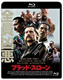 ブラッド・スローン[Blu-ray/ブルーレイ]