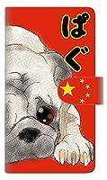 SIMフリー TONE e21 スマホケース 手帳型 カバー 【ステッチタイプ】 YD857 パグ03 横開き【ノーブランド品】