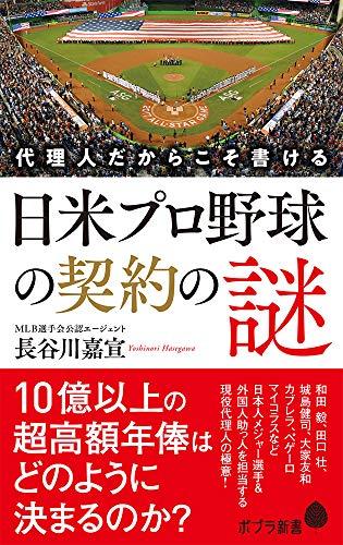 代理人だからこそ書ける 日米プロ野球の契約の謎 (ポプラ新書)