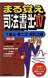 まる覚え司法書士〈4〉不登法・書士法・供託法編 (うかるぞシリーズ)