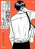 男子高校生とふれあう方法 フォーエバー (アクションコミックス)