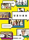 ひろいきの ~広島生まれの広島育ち~ [DVD] image