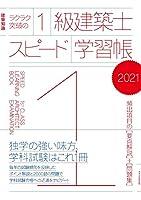 51HAlI9dvgL. SL200  - 建築士試験 01