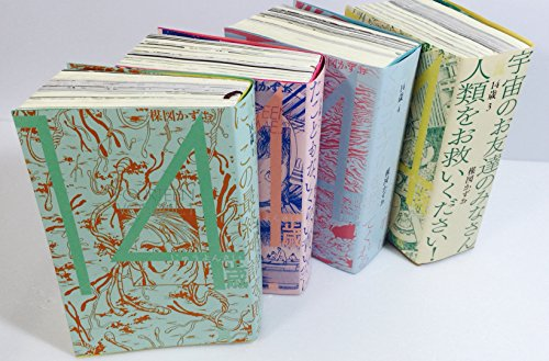 14歳 ワイド版 コミック 1-4巻セット (ビッグ コミックス〔スペシャル〕)