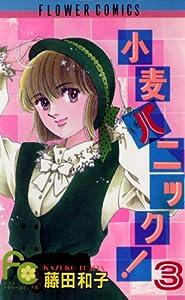 小麦パニック!(3) (フラワーコミックス)