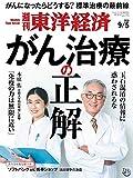 週刊東洋経済 2020年9/5号 [雑誌]