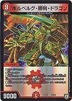 デュエルマスターズ/ペリッ!! スペシャルだらけのミステリーパック/DMEX-03/18/ボルベルグ・勝利・ドラゴン