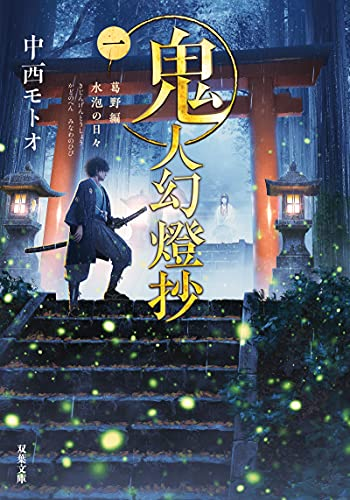 鬼人幻燈抄(1)-葛野編 水泡の日々 (双葉文庫)