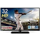 maxzen テレビ J32CH01 32インチ 32型 液晶テレビ ダブルチューナー 裏録画 ゲームモード搭載 メーカー1,000日保証 TV 32V 地上・BS・110度CSデジタル 外付けHDD録画機能 HDMI2系統 VAパネル 壁掛け対応