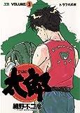 太郎(TARO)(3) (ヤングサンデーコミックス)