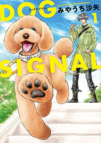DOG SIGNAL 1 (BRIDGE COMICS)の詳細を見る