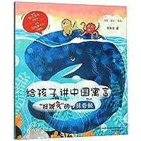"""给孩子讲中国寓言:""""好脾气""""的抹香鲸(注音·全彩·美绘)"""