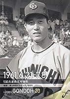 BBM ベースボールカード 58 権藤 博 (中) (レギュラーカード/記録の殿堂) FUSION 2020