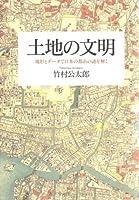 土地の文明 地形とデータで日本の都市の謎を解く