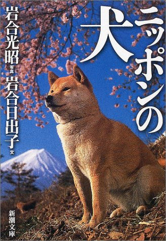 ニッポンの犬 (新潮文庫)