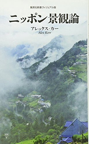 <ヴィジュアル版> ニッポン景観論 (集英社新書)