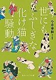 世にもふしぎな化け猫騒動 (角川ソフィア文庫)