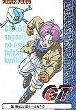 アマダ ドラゴンボールGT トランクス ギル 04.頼もしい奴 かな トレーディングカード シングルカード