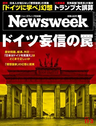 Newsweek (ニューズウィーク日本版)2020年11/3号[ドイツ妄信の罠]