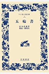 五輪書 (ワイド版 岩波文庫) 単行本