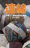RenmenNishioka Ichinokura Aikoukai Sakuhin Shusei: Nishioka Ichinokura Aikoukai Sakuhin Shusei (Japanese Edition)