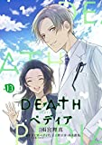 DEATHペディア 分冊版(13) (パルシィコミックス)