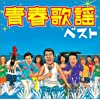 〈COLEZO!〉青春歌謡ベスト