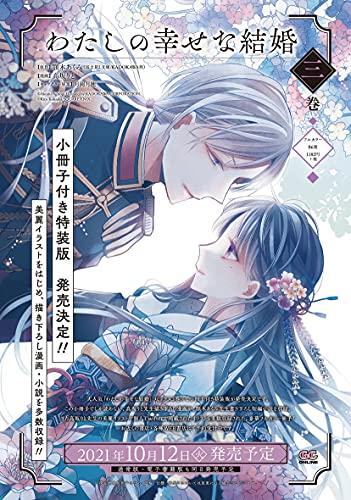 わたしの幸せな結婚(3) 小冊子付き特装版 (SEコミックスプレミアム)
