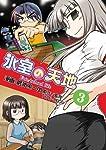 氷室の天地 Fate/school life (3) (IDコミックス 4コマKINGSぱれっとコミックス)